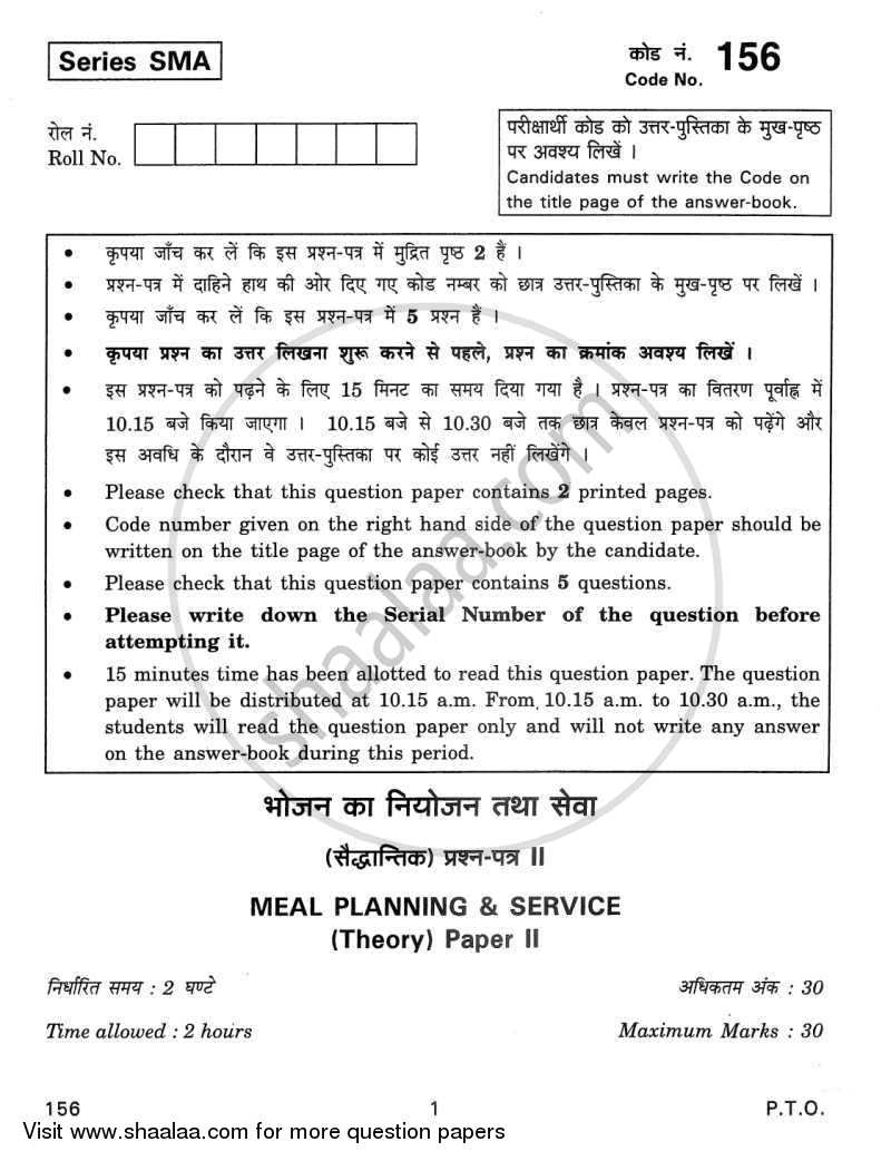 Question Paper - Meal Planning and Service 2011 - 2012 - CBSE 12th - Class 12 - CBSE (Central Board of Secondary Education)