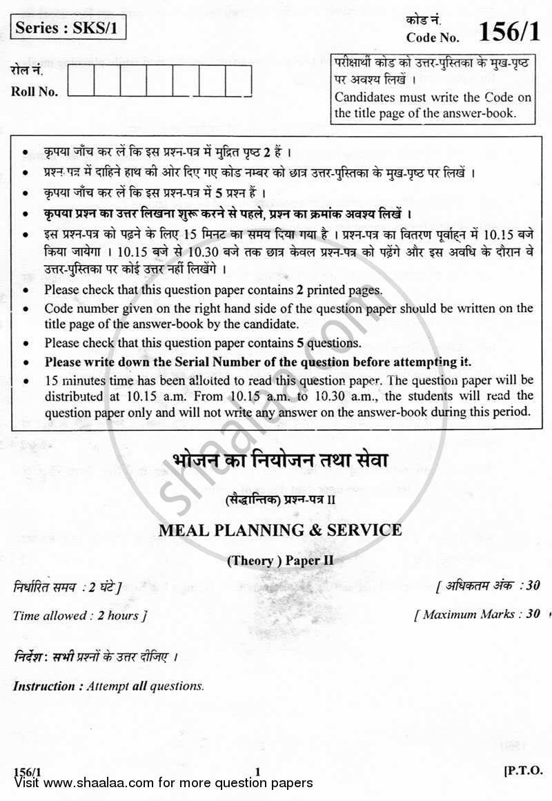 Question Paper - Meal Planning and Service 2012 - 2013 - CBSE 12th - Class 12 - CBSE (Central Board of Secondary Education) (CBSE)