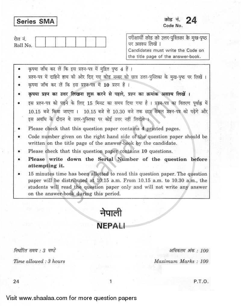 Nepali 2011-2012 - CBSE 12th - Class 12 - CBSE (Central Board of Secondary Education) question paper with PDF download