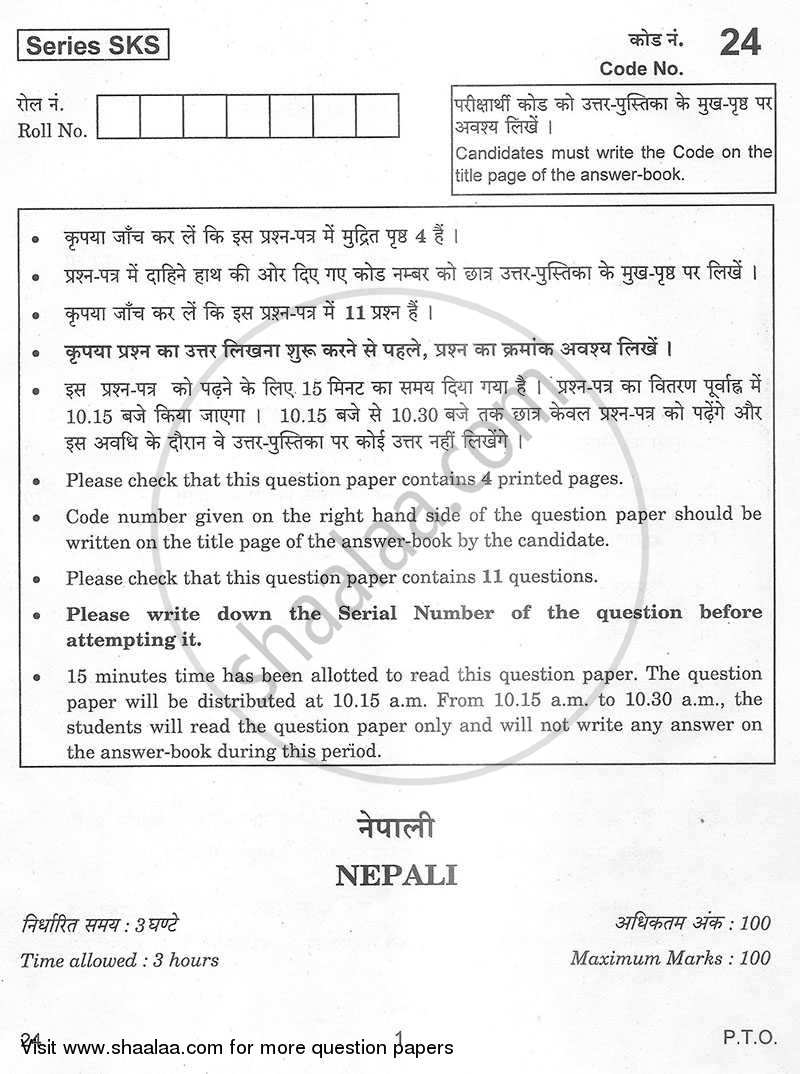 Question Paper - Nepali 2012 - 2013 - CBSE 12th - Class 12 - CBSE (Central Board of Secondary Education)