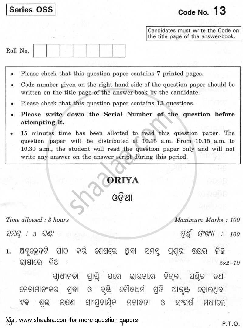 Question Paper - Odia 2009 - 2010 - CBSE 12th - Class 12 - CBSE (Central Board of Secondary Education)