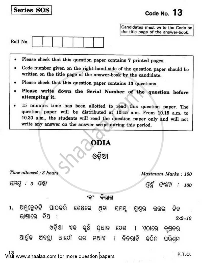 Odia 2010-2011 - CBSE 12th - Class 12 - CBSE (Central Board of Secondary Education) question paper with PDF download