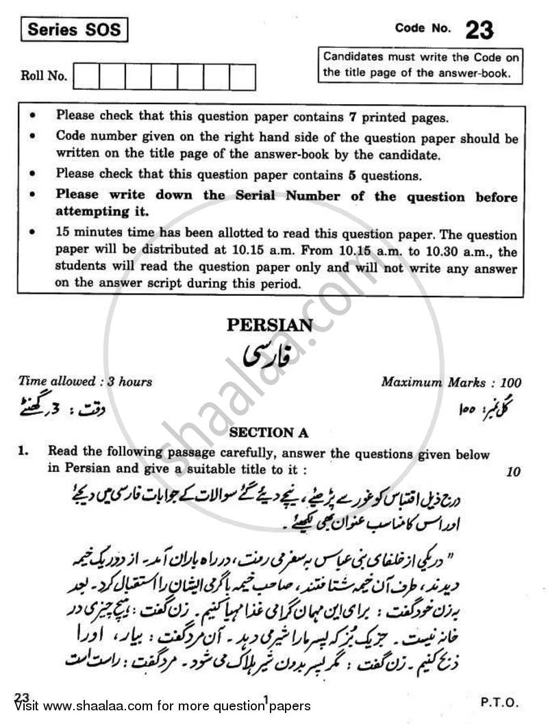Question Paper - Persian 2010 - 2011 - CBSE 12th - Class 12 - CBSE (Central Board of Secondary Education)