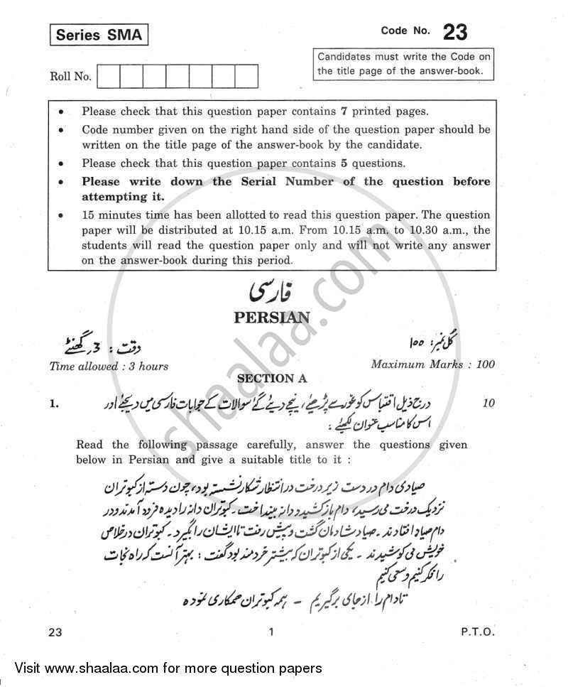 Question Paper - Persian 2011 - 2012 - CBSE 12th - Class 12 - CBSE (Central Board of Secondary Education)