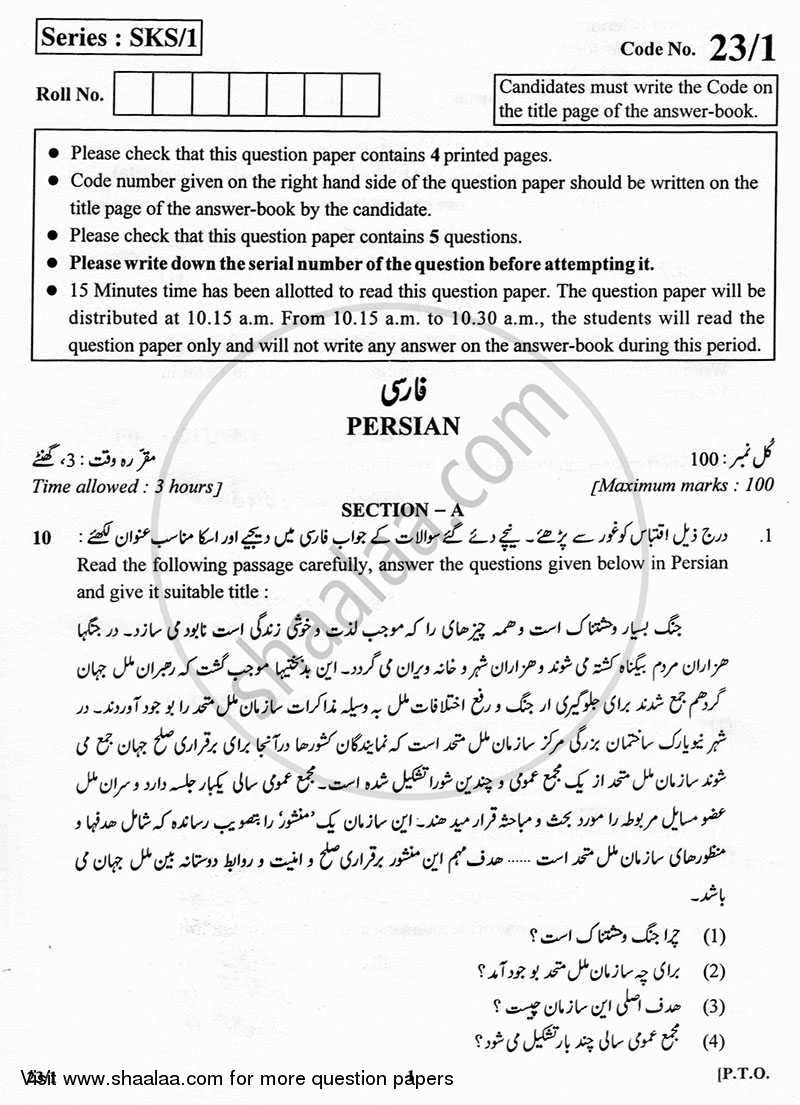 Question Paper - Persian 2012 - 2013 - CBSE 12th - Class 12 - CBSE (Central Board of Secondary Education)