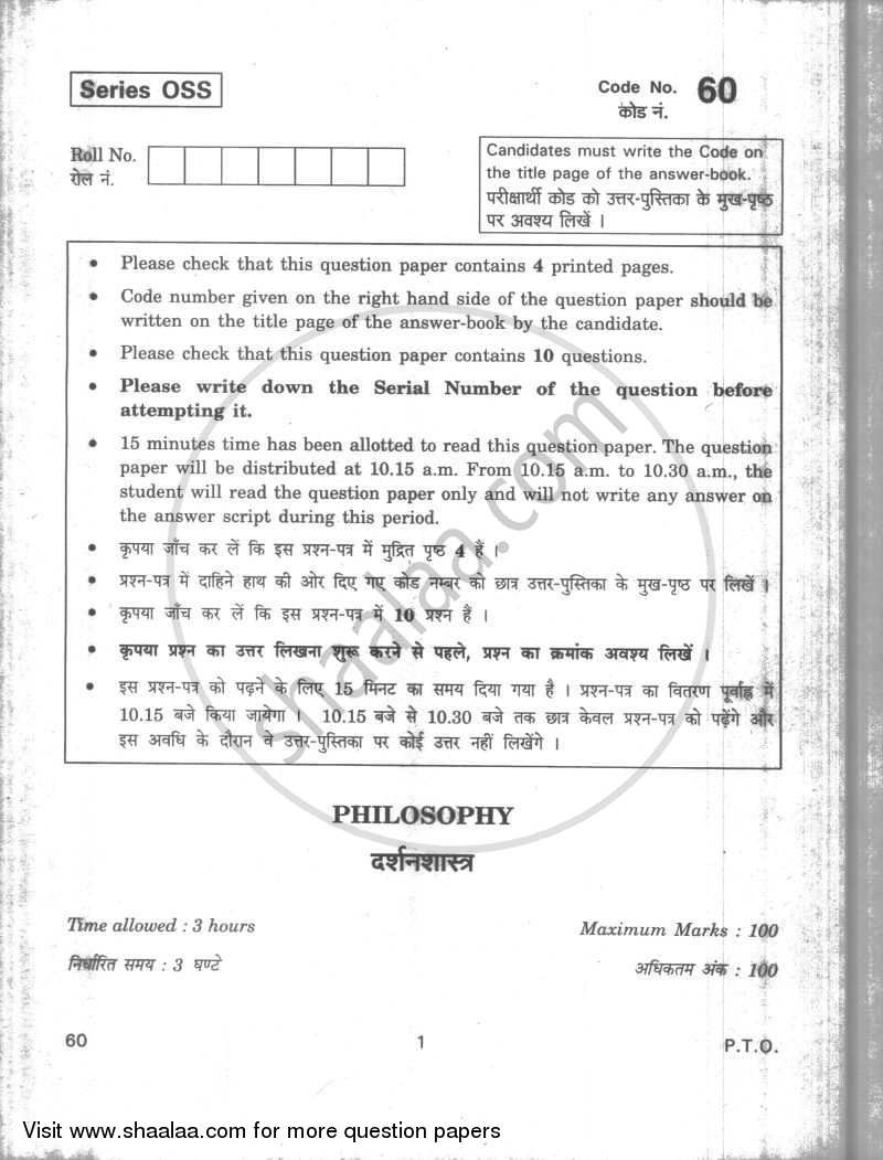 Question Paper - Philosophy 2009 - 2010 - CBSE 12th - Class 12 - CBSE (Central Board of Secondary Education)