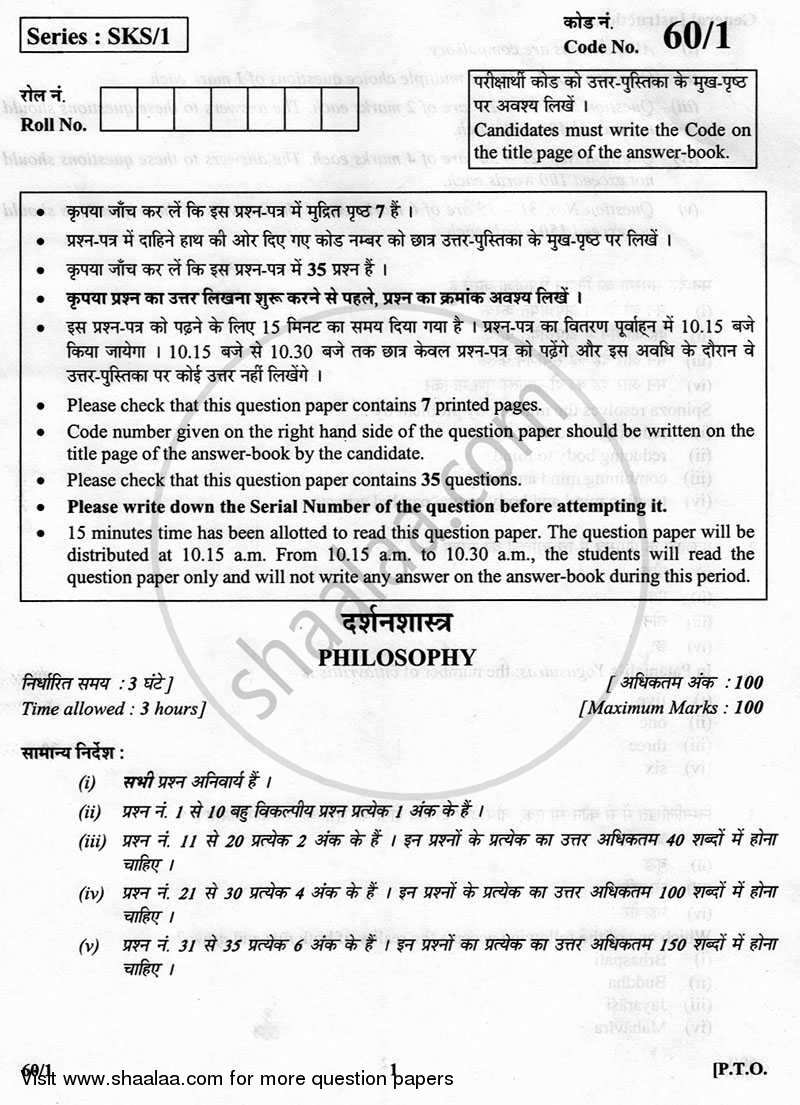 Question Paper - Philosophy 2012 - 2013 - CBSE 12th - Class 12 - CBSE (Central Board of Secondary Education)