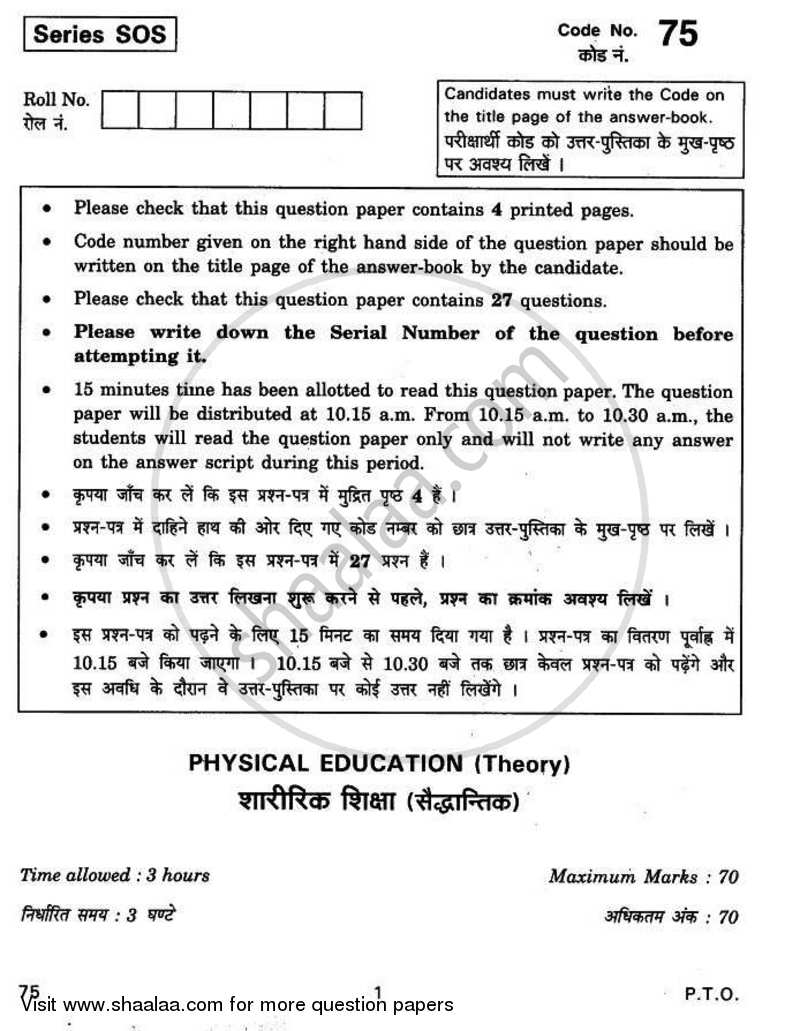 Question Paper - Physical Education 2010 - 2011 - CBSE 12th - Class 12 - CBSE (Central Board of Secondary Education)