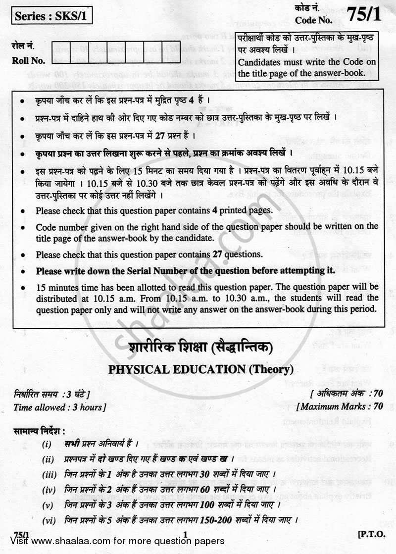 Question paper physical education 2012 2013 cbse 12th class question paper physical education 2012 2013 cbse 12th class 12 cbse malvernweather