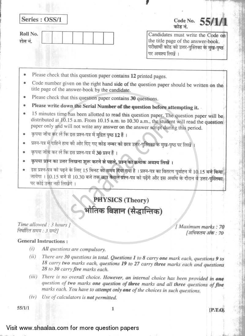 Question Paper - Physics 2009 - 2010 - CBSE 12th - Class 12 - CBSE (Central Board of Secondary Education)