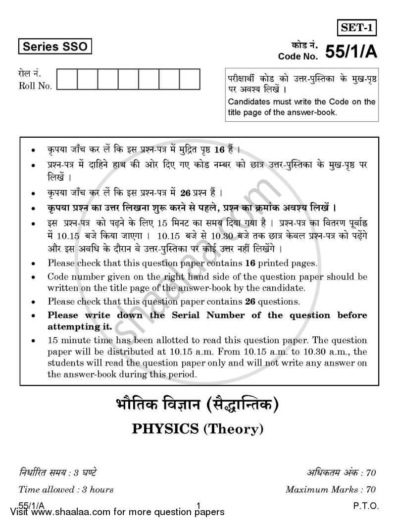 Question Paper - Physics 2014 - 2015 - CBSE 12th - Class 12 - CBSE (Central Board of Secondary Education)