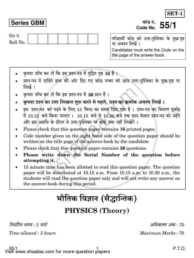 Question Paper - Physics 2016 - 2017 - CBSE 12th - Class 12 - CBSE (Central Board of Secondary Education)