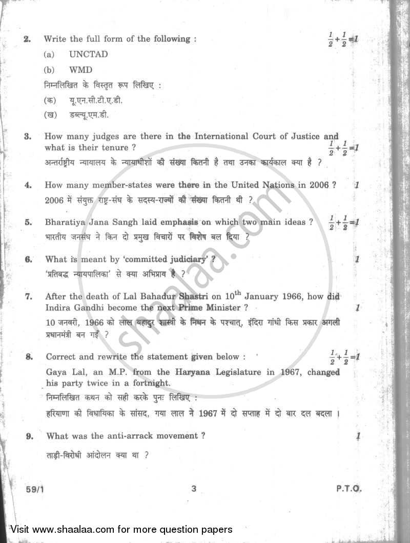 cbse question papers 2010 class xii political science Cbse question papers 2011 for class 12 – political science cbse class 12 board exam question paper for various subjects cbse students should practice these.