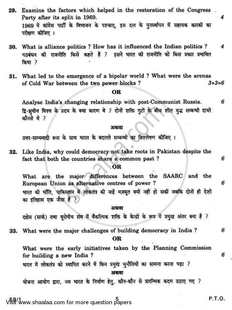 cbse class 12 political science question papers 2010 Ncert class 12 political science part 1: free and fast download of pdf get exclusive examrace cbse net paper-1 postal course, fully solved ncert based questions for.