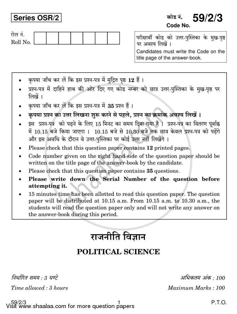 Political Science 2013-2014 - CBSE 12th - Class 12 - CBSE (Central Board of Secondary Education) question paper with PDF download