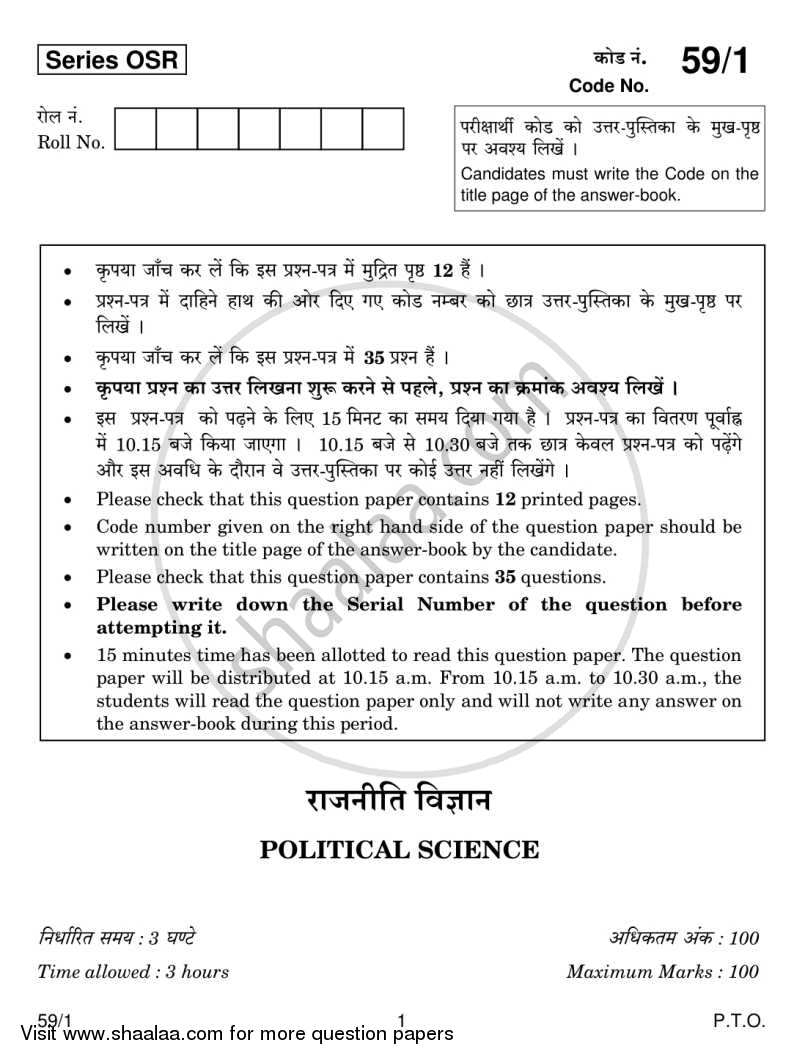 Question Paper - Political Science 2013 - 2014 - CBSE 12th - Class 12 - CBSE (Central Board of Secondary Education)