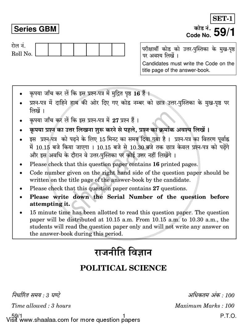 Question Paper - Political Science 2016 - 2017 - CBSE 12th - Class 12 - CBSE (Central Board of Secondary Education)
