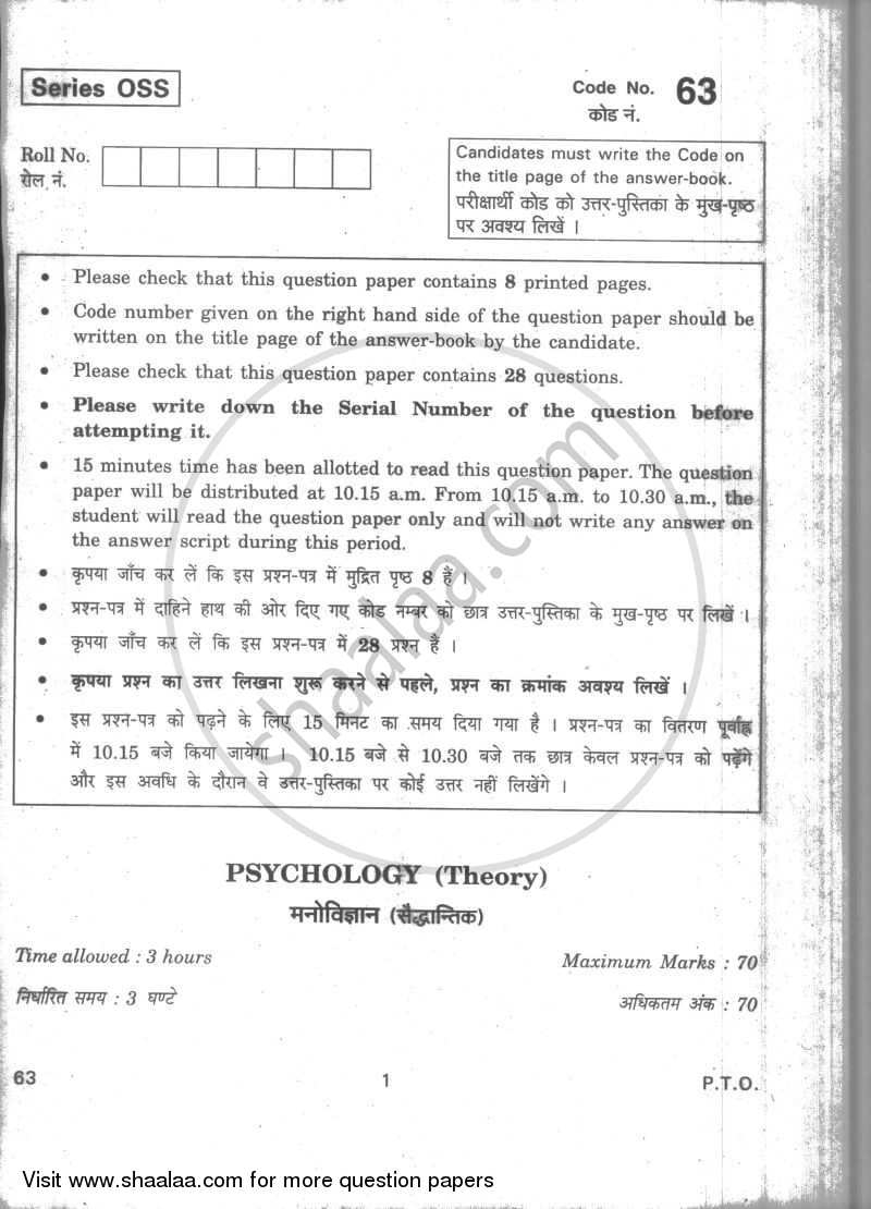 Question Paper - Psychology 2009 - 2010 - CBSE 12th - Class 12 - CBSE (Central Board of Secondary Education)