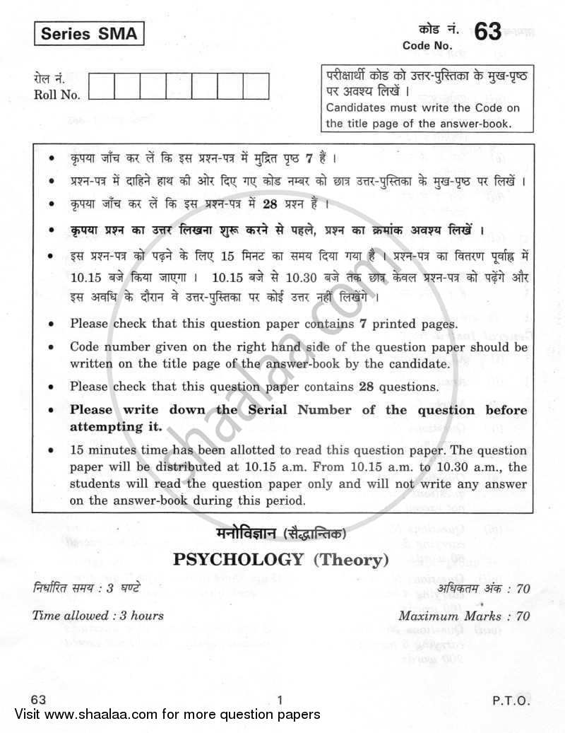 Question Paper - Psychology 2011 - 2012 - CBSE 12th - Class 12 - CBSE (Central Board of Secondary Education)