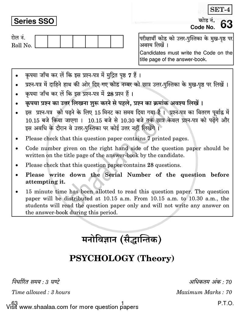 Question Paper - Psychology 2014 - 2015 - CBSE 12th - Class 12 - CBSE (Central Board of Secondary Education)