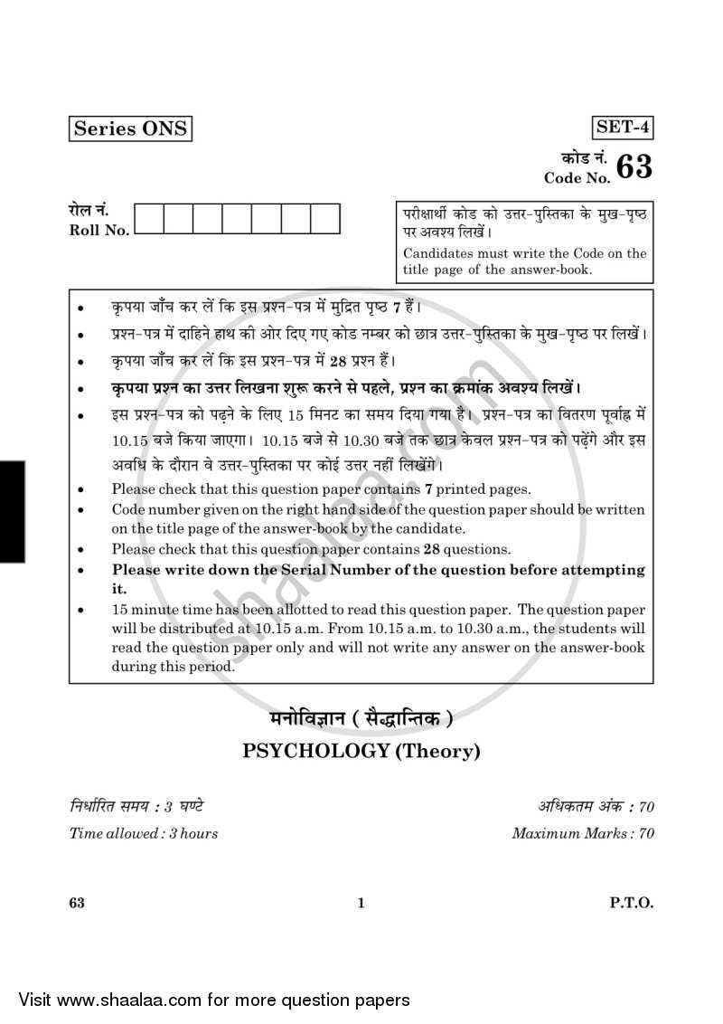 Question Paper - Psychology 2015 - 2016 - CBSE 12th - Class 12 - CBSE (Central Board of Secondary Education)
