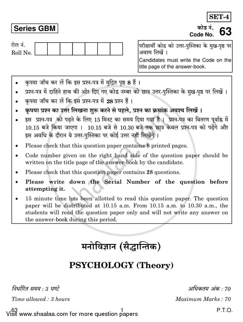 Question Paper - Psychology 2016-2017 - CBSE 12th - Class 12 - CBSE (Central Board of Secondary Education) with PDF download