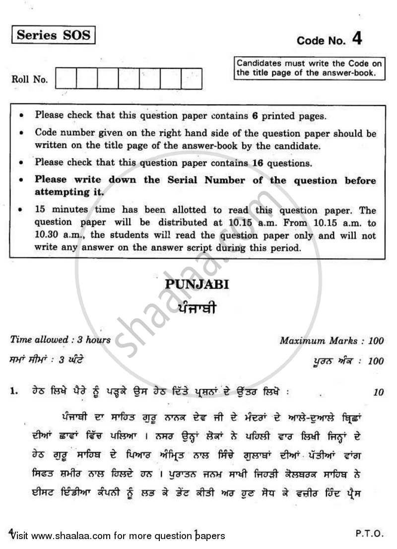 Question Paper - Punjabi 2010 - 2011 - CBSE 12th - Class 12 - CBSE (Central Board of Secondary Education)