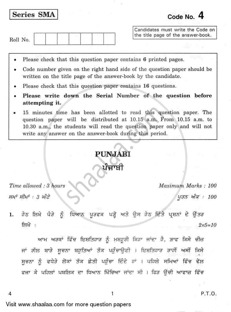 Question Paper - Punjabi 2011 - 2012 - CBSE 12th - Class 12 - CBSE (Central Board of Secondary Education)