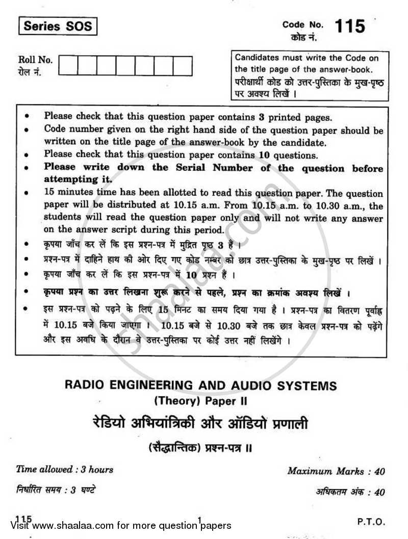 Question Paper - Radio Engineering and Audio Systems 2010 - 2011 - CBSE 12th - Class 12 - CBSE (Central Board of Secondary Education)