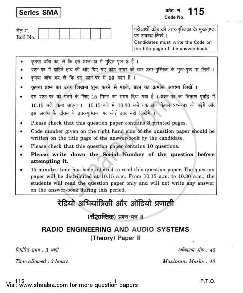 Question Paper - Radio Engineering and Audio Systems 2011 - 2012 - CBSE 12th - Class 12 - CBSE (Central Board of Secondary Education)