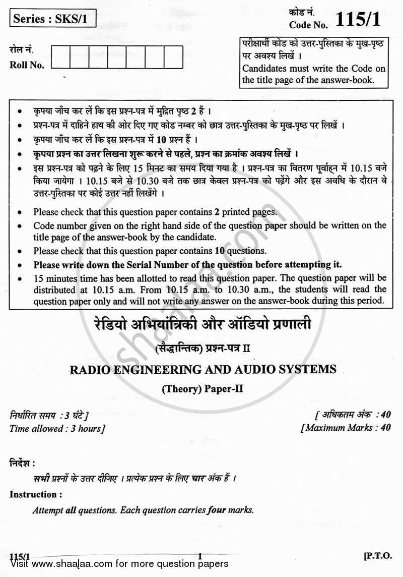 Question Paper - Radio Engineering and Audio Systems 2012 - 2013 - CBSE 12th - Class 12 - CBSE (Central Board of Secondary Education)
