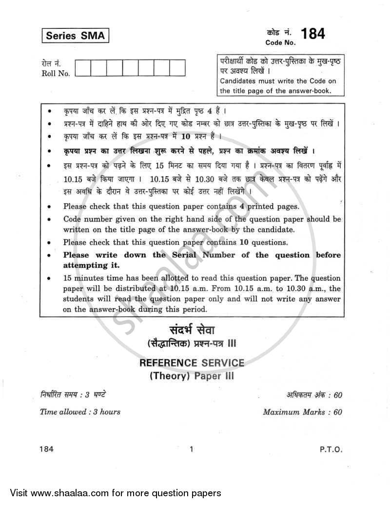 Question Paper - Reference Service 2011 - 2012 - CBSE 12th - Class 12 - CBSE (Central Board of Secondary Education)