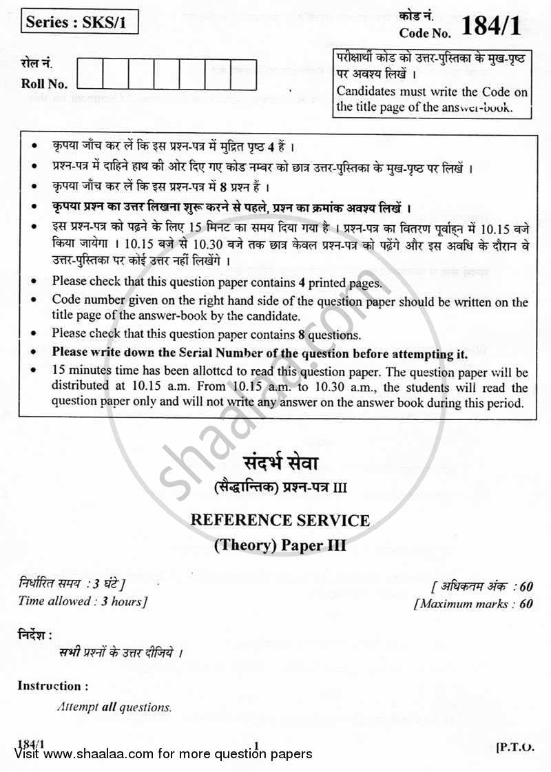 Question Paper - Reference Service 2012 - 2013 - CBSE 12th - Class 12 - CBSE (Central Board of Secondary Education)
