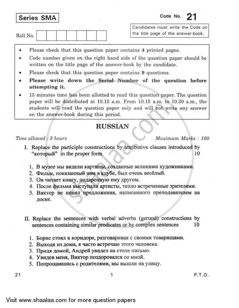 Question Paper - Russian 2011 - 2012 - CBSE 12th - Class 12 - CBSE (Central Board of Secondary Education)