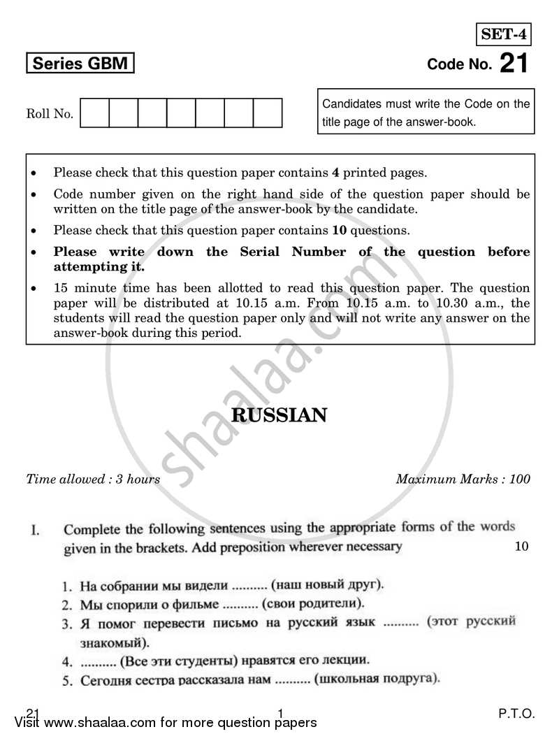 Question Paper - Russian 2016 - 2017 - CBSE 12th - Class 12 - CBSE (Central Board of Secondary Education)