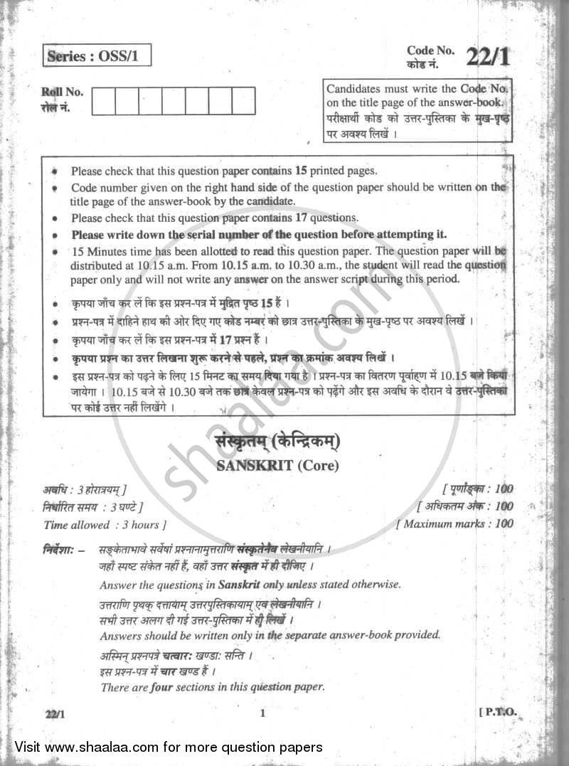 Question Paper - Sanskrit (Core) 2009 - 2010 - CBSE 12th - Class 12 - CBSE (Central Board of Secondary Education)