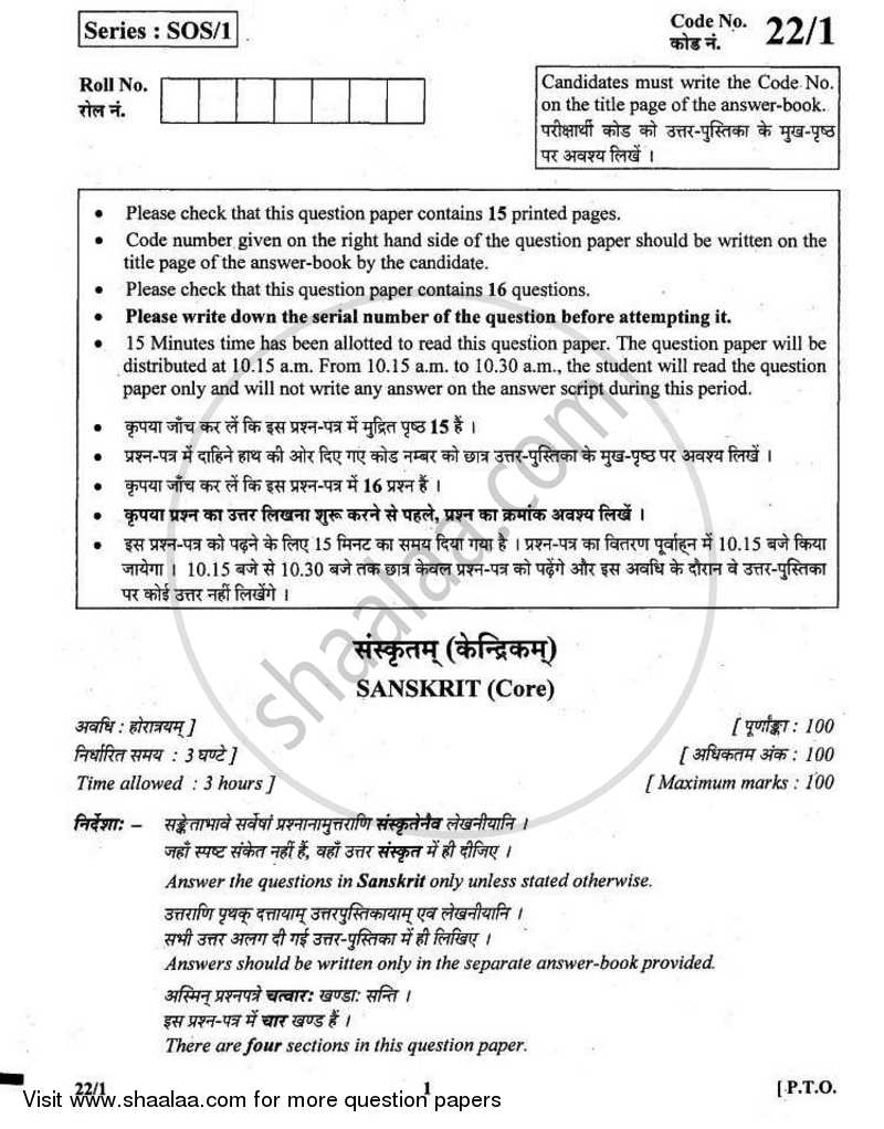 Sanskrit (Core) 2010-2011 - CBSE 12th - Class 12 - CBSE (Central Board of Secondary Education) question paper with PDF download