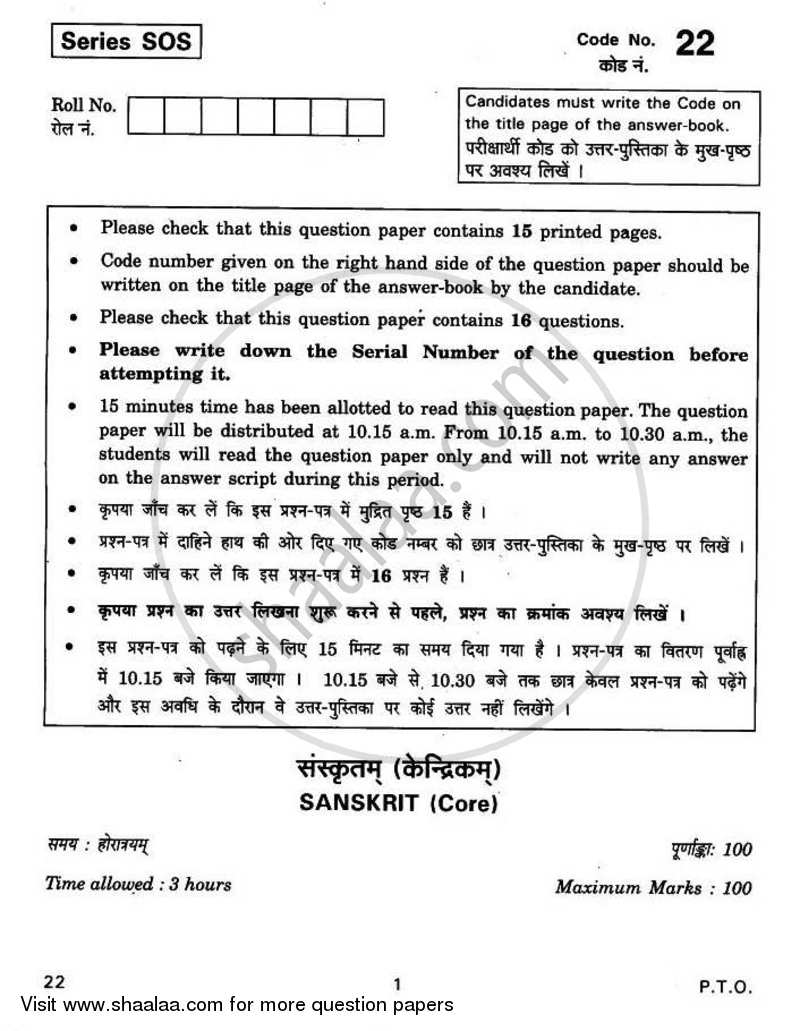 Question Paper - Sanskrit (Core) 2010 - 2011 - CBSE 12th - Class 12 - CBSE (Central Board of Secondary Education) (CBSE)