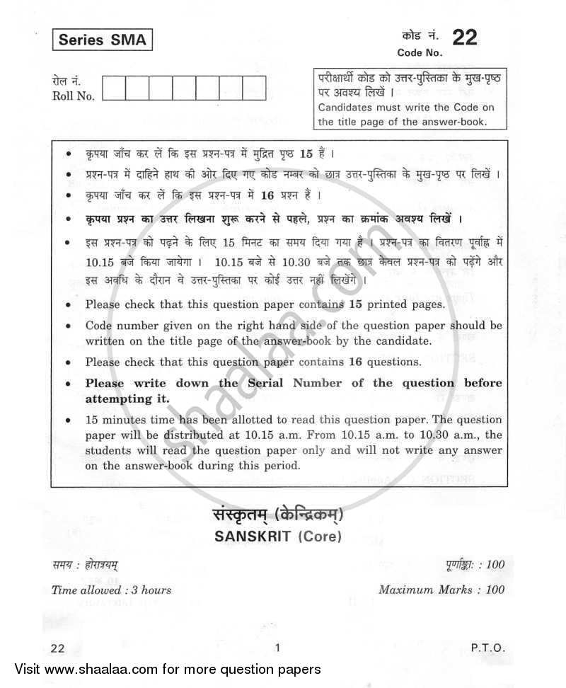 Question Paper - Sanskrit (Core) 2011 - 2012 - CBSE 12th - Class 12 - CBSE (Central Board of Secondary Education)
