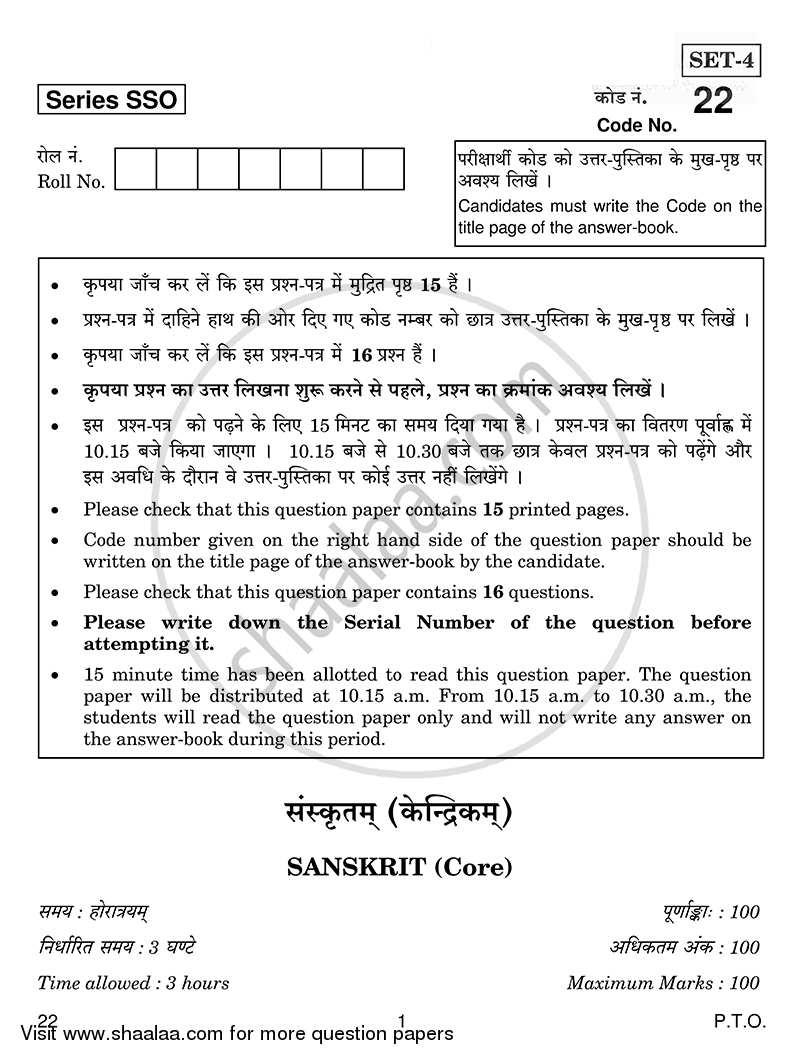 Question Paper - Sanskrit (Core) 2014 - 2015 - CBSE 12th - Class 12 - CBSE (Central Board of Secondary Education)