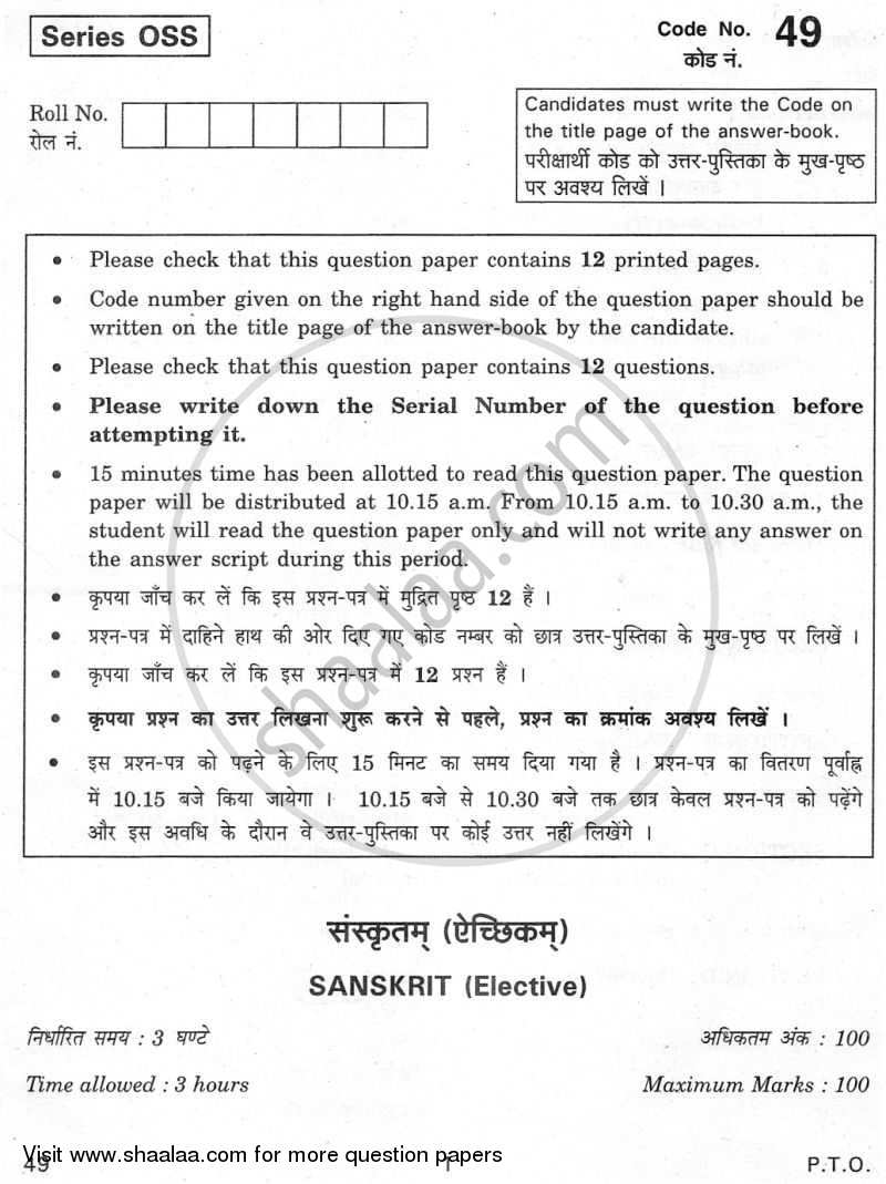 Question Paper - Sanskrit (Elective) 2009 - 2010 - CBSE 12th - Class 12 - CBSE (Central Board of Secondary Education) (CBSE)