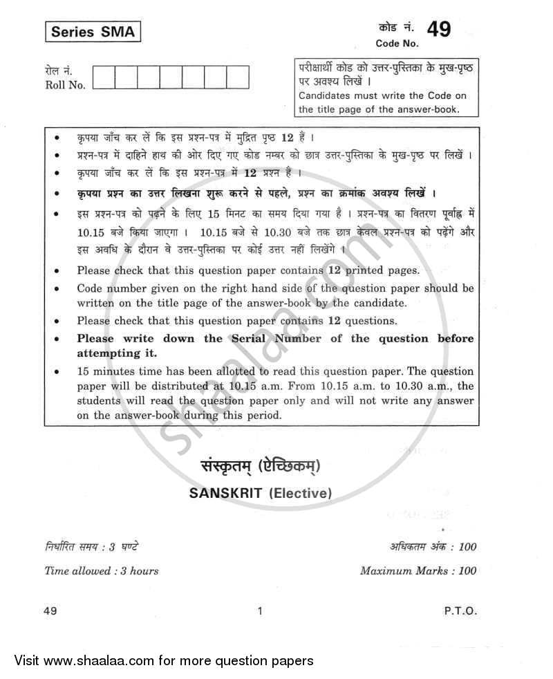 Question Paper - Sanskrit (Elective) 2011 - 2012 - CBSE 12th - Class 12 - CBSE (Central Board of Secondary Education)