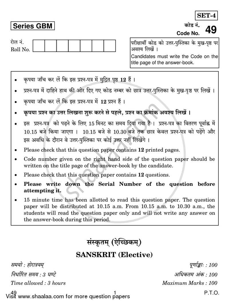 Question Paper - Sanskrit (Elective) 2016 - 2017 - CBSE 12th - Class 12 - CBSE (Central Board of Secondary Education) (CBSE)