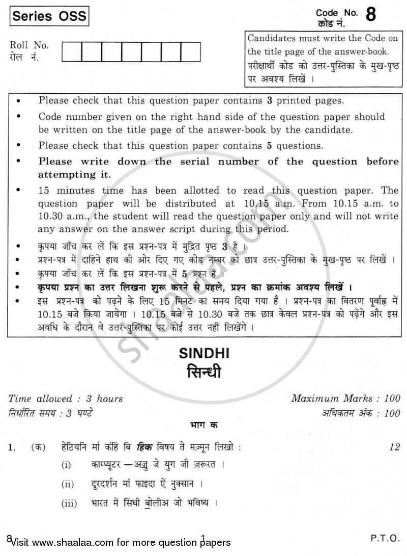 Sindhi 2009-2010 - CBSE 12th - Class 12 - CBSE (Central Board of Secondary Education) question paper with PDF download