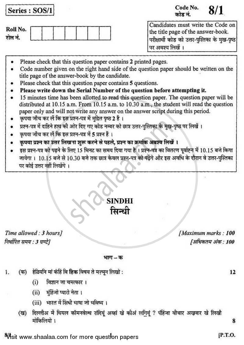 Question Paper - Sindhi 2010 - 2011 - CBSE 12th - Class 12 - CBSE (Central Board of Secondary Education)