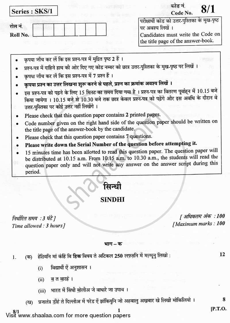 Question Paper - Sindhi 2012 - 2013 - CBSE 12th - Class 12 - CBSE (Central Board of Secondary Education)