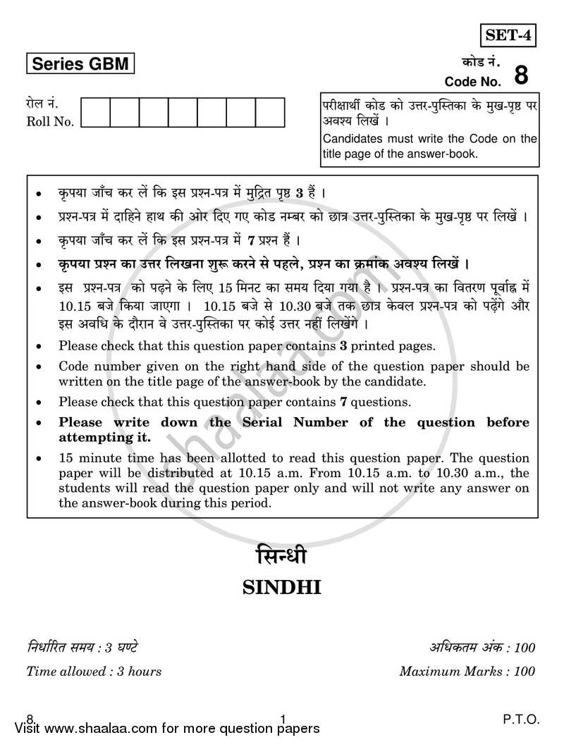Sindhi 2016-2017 CBSE (Science) Class 12 All India Set 1 question