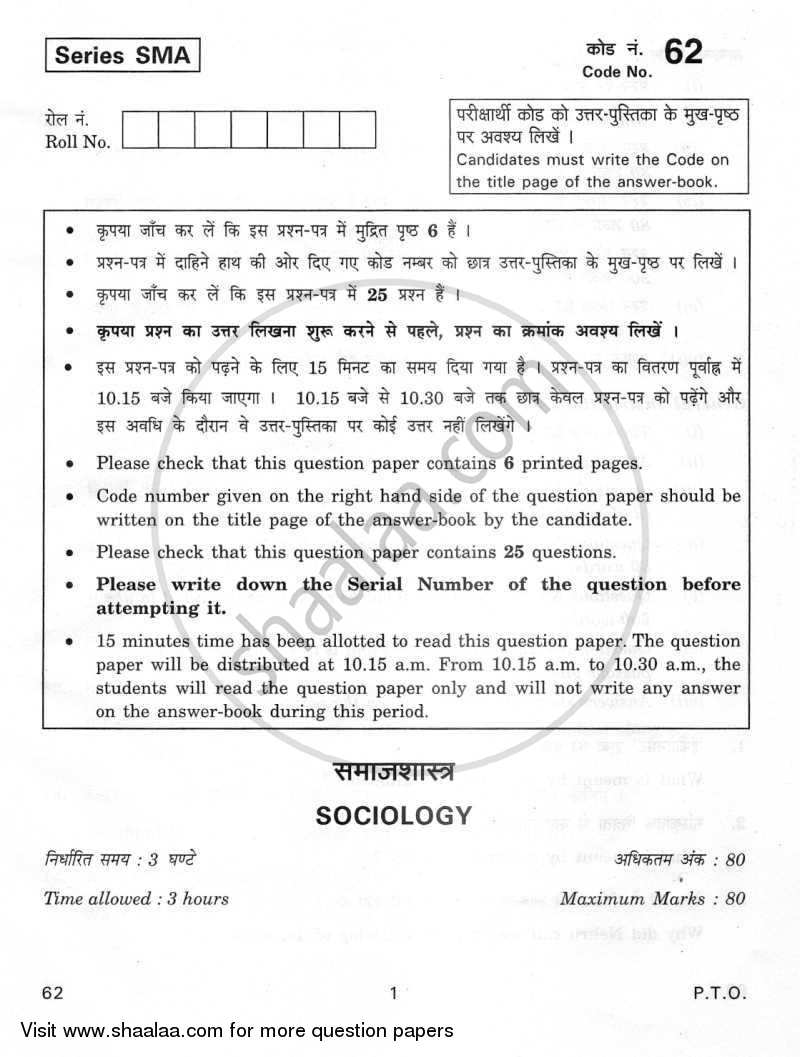 Question Paper - Sociology 2011 - 2012 - CBSE 12th - Class 12 - CBSE (Central Board of Secondary Education)
