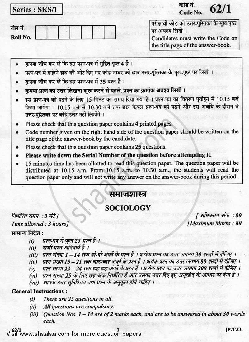 Question Paper - Sociology 2012 - 2013 - CBSE 12th - Class 12 - CBSE (Central Board of Secondary Education)