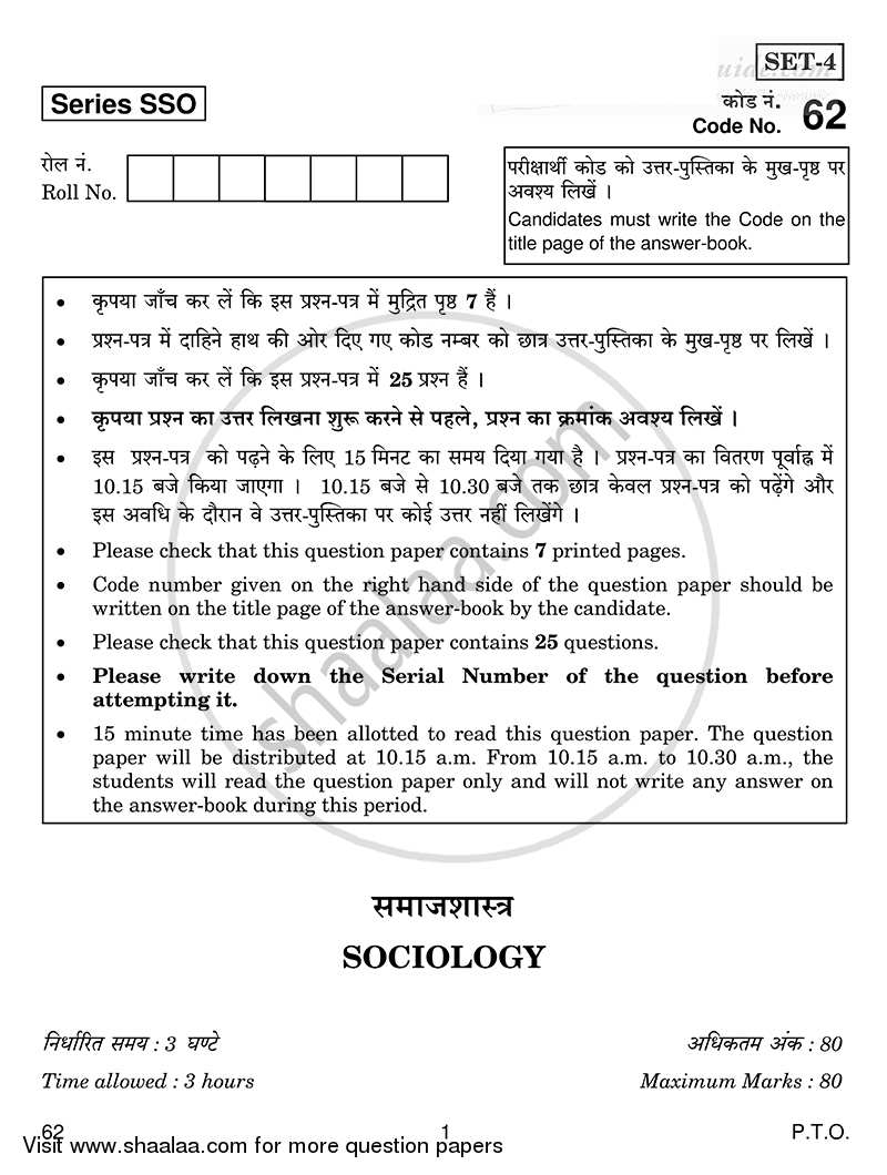 Question paper sociology 2014 2015 cbse commerce class 12 question paper sociology 2014 2015 cbse 12th class 12 cbse malvernweather Image collections